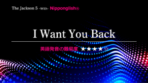 The Jackson 5(ザ・ジャクソン 5)が歌うI Want You Back(アイ・ウォント・ユー・バック)