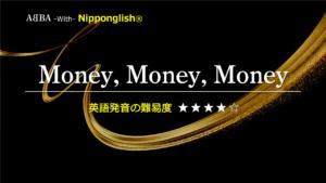 ABBA(アバ)が歌うMoney, Money, Money(マネー、マネー、マネー)