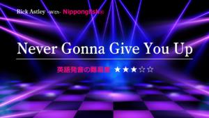 Rick Astley(リック・アストリー)が歌うNever Gonna Give You Up(ネバー・ゴナ・ギヴ・ユー・アップ)