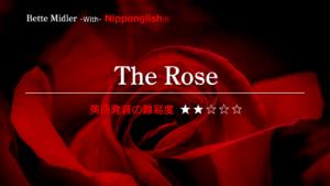 Bette Midler (ベット・ミドラー)が歌うThe Rose(ザ・ローズ)
