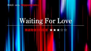 Avicii(アヴィーチー)が歌うWaiting For Love(ウェイティング・フォー・ラブ)