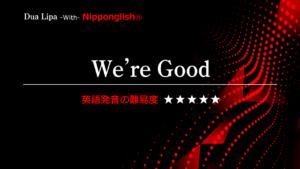 Dua Lipa(デュア・リパ)が歌うWe're Good(ウィア・グッド)