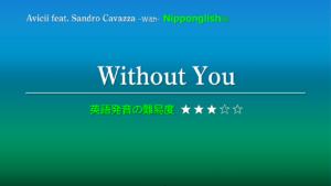 Avicii(アヴィーチー)が歌うWithout You feat. Sandro Cavazza(ウィズアウト・ユー・フューチャーリング・サンドロ・カヴァッザ)