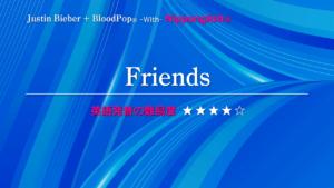 Justin Bieber + BloodPop(ジャスティン・ビーバー+ブラッドポップ)が歌う Friends(フレンズ)