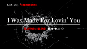 KISS (キス)が歌う I Was Made For Lovin' You(アイ・ワズ・メイド・フォー・ラビン・ユー)