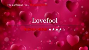 The Cardigans(ザ・カーディガンズ)が歌う Lovefool(ラブフール)