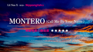 Lil Nas X (リル・ナズ・X)が歌うMontero(モンテロ)(Call Me by Your Name)(コール・ミー・バイ・ヨー・ネイム)