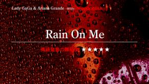 Lady GaGa with Ariana Grande(レディ・ガガ・ウィズ・アリアナ・グランデ)が歌う Rain On Me(レイン・オン・ミー)